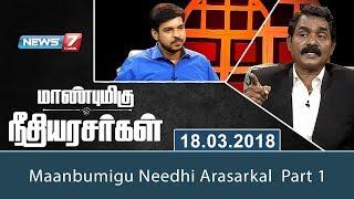 Maanbumigu Needhi Arasarkal | Part 1 | 18.03.2018  | News7 Tamil