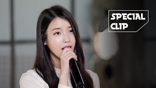 [Special Clip] IU(아이유) _ The shower(푸르던) [ENG SUB]