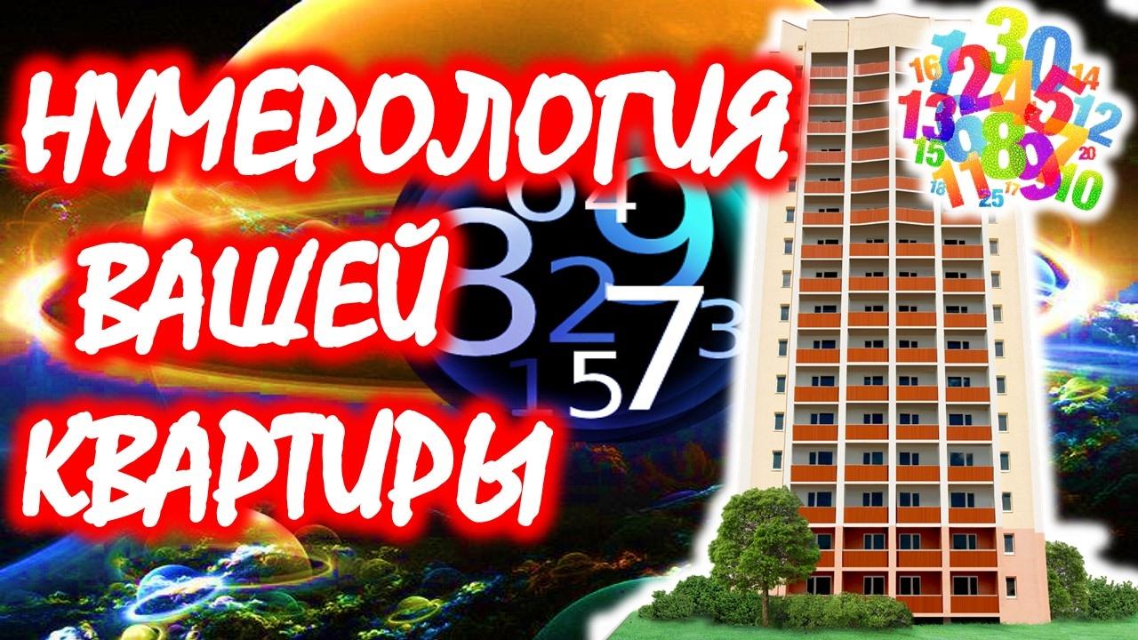 Как номер квартиры влияет на судьбу человека 🏠 Нумерология квартиры 🏡