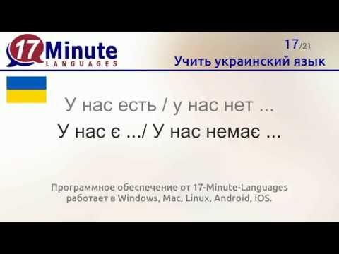 Учить украинский язык (бесплатный видеоурок)
