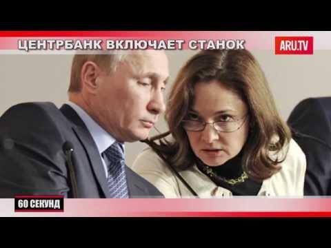 кризис россии 2017 Центробанк включает станок