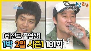 [1박2일 시즌 1] - Full 영상 (181회) /2Days & 1Night1 full VOD 181