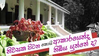 Piyum Vila   වෘතීය මාර්ගෝපදේශනය කොපමන වැදගත්ද?    27- 03 - 2019   Siyatha TV Thumbnail