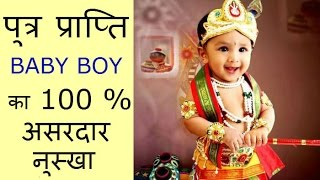 Pregnancy | पुत्र प्राप्ति 100% सही उपाय | Baby boy Ke Upay in Hindi