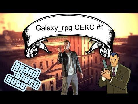 Galaxy_Rpg EX #1