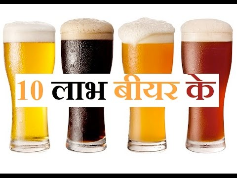 बीयर के 10 लाभ | 10 benefits of beer In Hindi