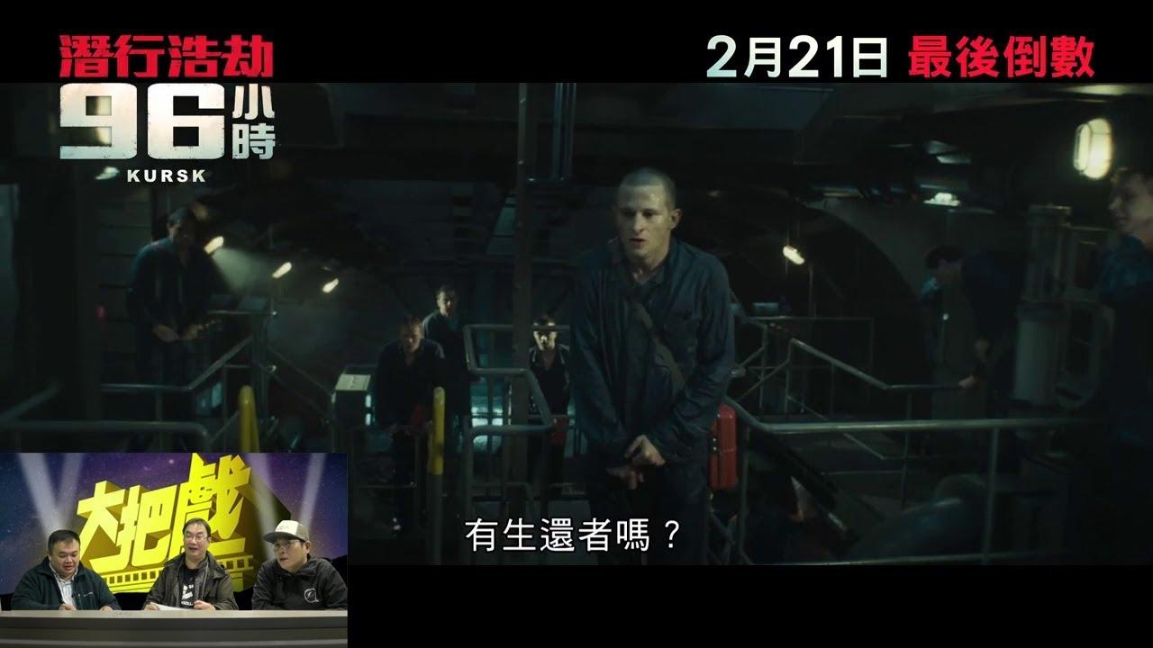 胖逆選美會 / 潛行浩劫96小時〈大把戲〉2019-02-22 b