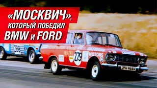 Самый наглый трюк в истории гонок: как «Москвич» обманул всю Британию