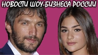 Александр Овечкин и Анастасия Шубская поженились. Новости шоу-бизнеса России.
