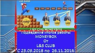 Подведение итогов работы Moneybox от L&S CLUB с 23.09.18 по 23.11.2018