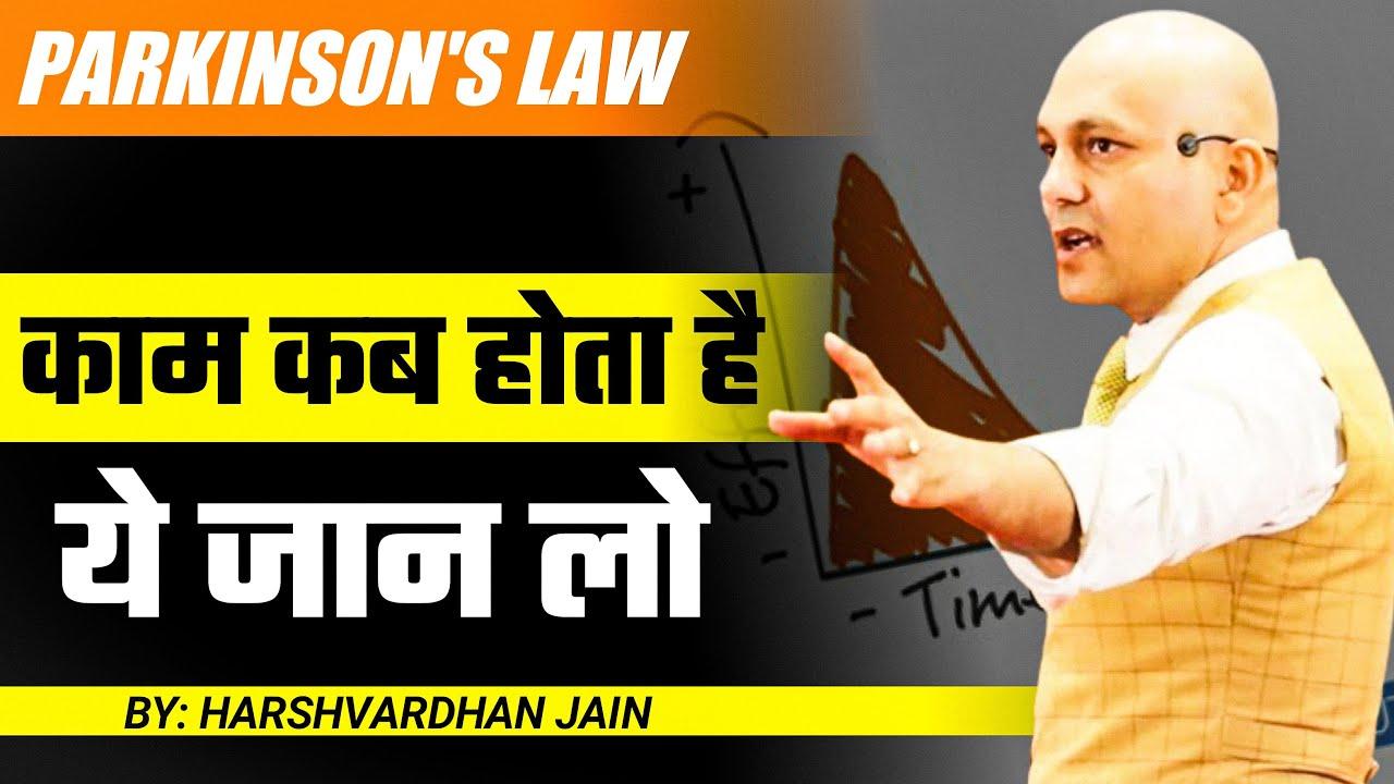 Parkinson's law | काम कब  होता है ये जान लो