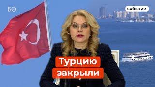 Коронавирус или политика Турцию закрыли для россиян