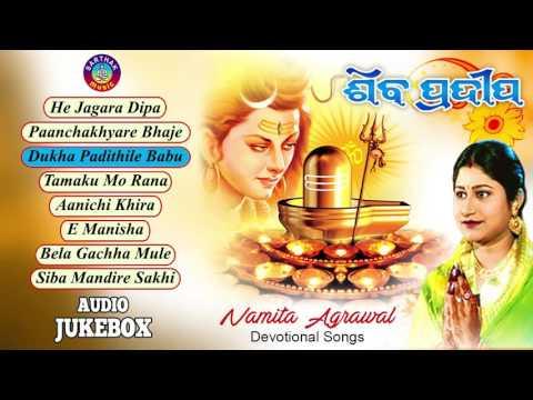 SHIBA PRADIPA Odia Shiva Bhajans Full Audio Songs Juke Box | Namita Agrawal | Sarthak Music