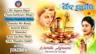 AANICHI KHIRA & Other Hit Odia Shiva Bhajans Full Audio Songs Juke Box | Namita Agrawal |