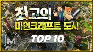 최고의 마인크래프트 도시 TOP 10 - [마인 TV]