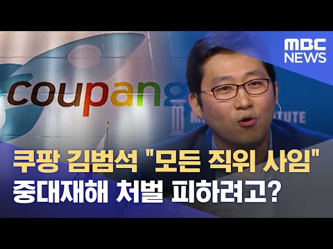 """쿠팡 김범석 """"모든 직위 사임""""...중대재해 처벌 피하려고? (2021.06.17/뉴스데스크/MBC)"""