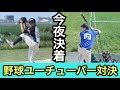 可愛い野球女子あさぺんを巡っての向vs大井のガチバトル最終章‼︎果たして勝敗は如何に…。