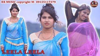 LEELA LEELA | लीला लीला | NEW NAGPURI SONG 2017 | Singer- Sunaina & Sunil