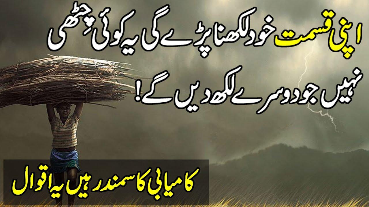 Apni Qismat Khud Likho   Motivational Quotes In Urdu ...