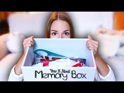 видео: Что В Моей Секретной Коробочке Воспоминаний? :D