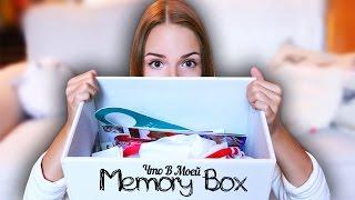 Что В Моей Секретной Коробочке Воспоминаний? :D