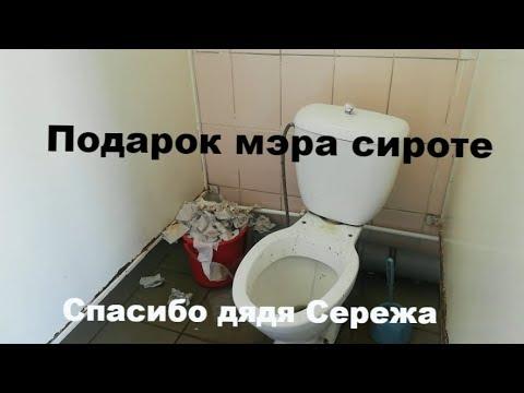 Подарок Мэра сироте | Новокузнецк| Спасибо