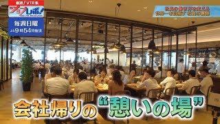 社食から働き方改革!?社食を支える男たち 【ジョブレボ!厳選VTR集】#71 | BSジャパン