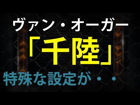 黒ひげ海賊団 音越 ヴァン オーガーの特殊な設定 考察 ワンピース大好き 新 Youtube