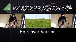 MVリメイクに合わせて、前回投稿した欅坂46『W-KEYAKIZAKAの詩』カバー...
