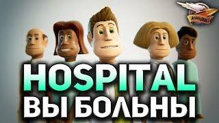 Стрим - Two Point Hospital - Отдыхаем и общаемся