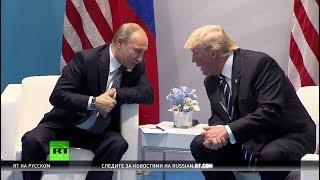 Шаг вперёд, два шага назад: политика Трампа в отношении России