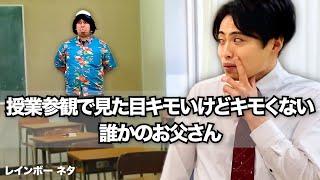【コント】授業参観で見た目キモいけどキモくない誰かのお父さん