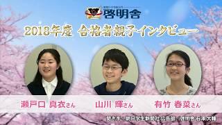2018年度中学受験において難関中学への合格を果たした生徒とその母親に...