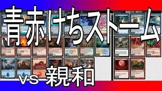【今日のMTG#14】 Modern : 青赤けちストーム / UR Gifts Storm vs 親和 / Affinity