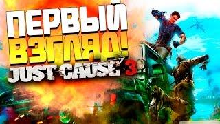 Just Cause 3 - ПЕРВЫЙ ВЗГЛЯД - Эпик