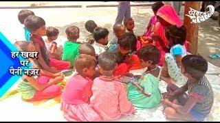 चित्रकूट: पेड़ के नीचे पढ़ाई, कैसे संवरेगा बच्चो का भविष्य?   KhabarLahariya