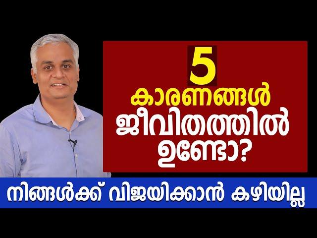 5 കാരണങ്ങൾ ജീവിതത്തിൽ ഉണ്ടോ? നിങ്ങൾക്ക് വിജയിക്കാൻ കഴിയില്ല | Nikhil Gopalakrishnan