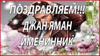 ПОЗДРАВЛЯЕМ !!! ДЖАН ЯМАН именинник #звезды турецкого кино