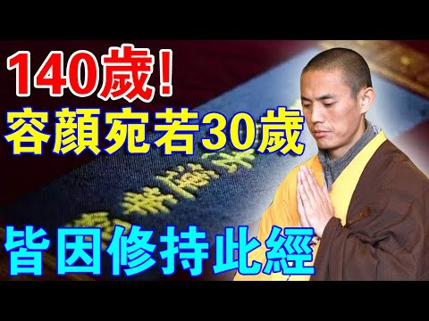 140歲高僧,容顏宛若30歲青年!皆因修持這部經典!