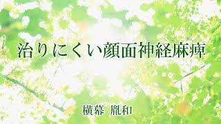 治りにくい顔面神経麻痺 神戸市灘区横幕鍼灸院 ベル麻痺 検索動画 9