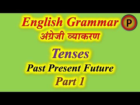 12E1601 English grammar tense part 1 अंग्रेजी व्याकरण काल भाग 1 Present ✅