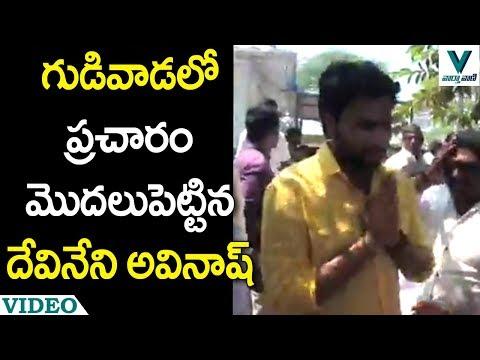 Devineni Avinash Starts Election Campaign in Gudivada - Vaartha Vaani