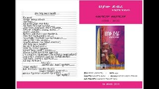 HDRI Publishers: Book Release - ህያው ደብሪ A Book Hailed As A Game Changer in Eritrean Modern Poetry