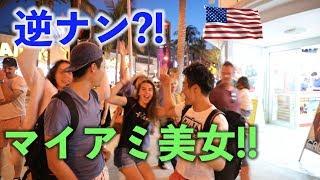 【052】マイアミビーチで美女と交流!!祝!!チャンネル登録者数1,000人突破!!!(アメリカ15日目)