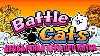 #1 НЕОБЫЧНАЯ ИГРА ПРО КОТОВ (Battle Cats)