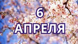 6 апреля Всемирный день настольного тенниса и другие праздники