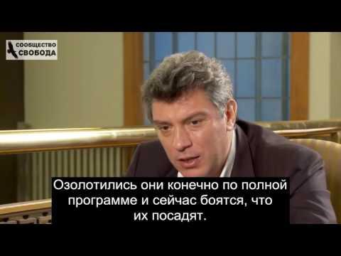 Немцов  Путин это бандитский Петербург 90-х