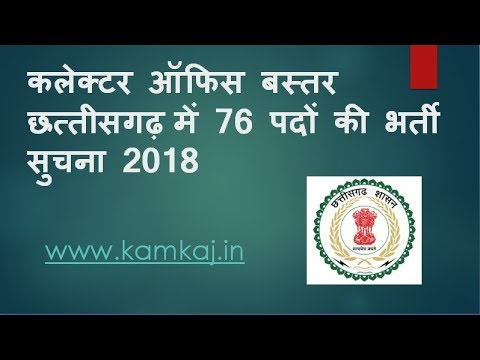 Bastar District Recruitment 2018