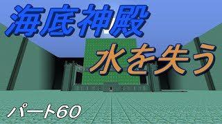 [マインクラフト]海底神殿をいじる!ウルルンクラフトパート60[ゆっくり実況]
