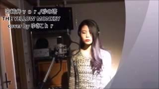 【宮崎弁ver】砂の塔 / THE YELLOW MONKEY (ドラマ「砂の塔~知りすぎた隣人」主題歌)cover by ゆきこhr